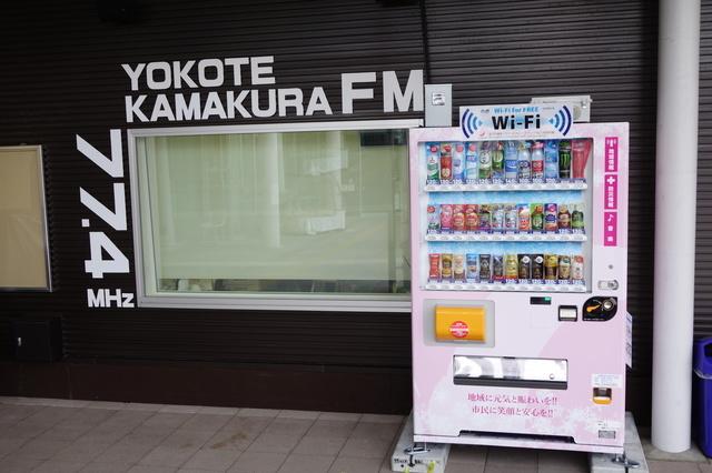 横手かまくらFM自動販売機